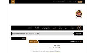لقطة شاشة لموقع BLOG LION مدونة أسد بتاريخ 21/09/2019 بواسطة دليل مواقع إنسااي