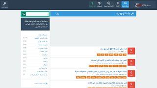 لقطة شاشة لموقع نبض النجاح بتاريخ 21/09/2019 بواسطة دليل مواقع إنسااي