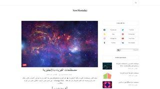 لقطة شاشة لموقع Mostala7 site بتاريخ 21/09/2019 بواسطة دليل مواقع إنسااي