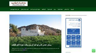 لقطة شاشة لموقع مذكرات اسلاميه خطب ودروس بتاريخ 21/09/2019 بواسطة دليل مواقع إنسااي