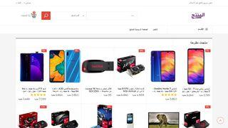 لقطة شاشة لموقع Elmontag.com Shop Now - المنتج. كوم بتاريخ 21/09/2019 بواسطة دليل مواقع إنسااي
