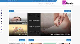 لقطة شاشة لموقع عرب بيوتي بتاريخ 21/09/2019 بواسطة دليل مواقع إنسااي