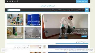 لقطة شاشة لموقع دريم هاوس للتنظيف بالرياض بتاريخ 21/09/2019 بواسطة دليل مواقع إنسااي