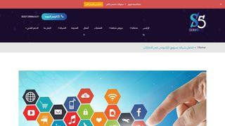 لقطة شاشة لموقع افضل شركة تسويق الكترونى فى الامارات بتاريخ 21/09/2019 بواسطة دليل مواقع إنسااي