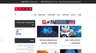 لقطة شاشة لموقع تطورات الكمبيوتر والانترنت بتاريخ 21/09/2019 بواسطة دليل مواقع إنسااي