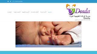 لقطة شاشة لموقع مدربة الولادة الطبيعية دولا السعودية بتاريخ 21/09/2019 بواسطة دليل مواقع إنسااي