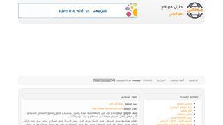 """لقطة شاشة لموقع دليل مواقع """"موقعي"""" بتاريخ 21/09/2019 بواسطة دليل مواقع إنسااي"""