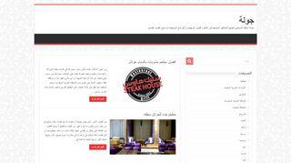 لقطة شاشة لموقع جولة بتاريخ 21/09/2019 بواسطة دليل مواقع إنسااي
