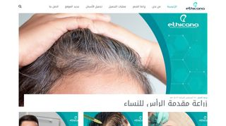لقطة شاشة لموقع اثيكانا كلينك : مركز زراعة شعر وعمليات تجميل في تركيا - اسطنبول بتاريخ 21/09/2019 بواسطة دليل مواقع إنسااي