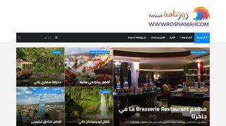 لقطة شاشة لموقع روزنامة لسياحة بتاريخ 25/09/2019 بواسطة دليل مواقع إنسااي