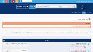لقطة شاشة لموقع منتديات المتداول الجزائري بتاريخ 29/09/2019 بواسطة دليل مواقع إنسااي