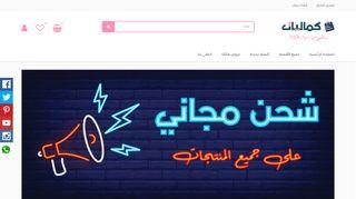 لقطة شاشة لموقع كماليات.كوم بتاريخ 04/10/2019 بواسطة دليل مواقع إنسااي