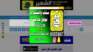 لقطة شاشة لموقع عمالة السعودية بتاريخ 21/09/2019 بواسطة دليل مواقع إنسااي