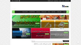 لقطة شاشة لموقع المجلات العلمية المحكمة بتاريخ 22/10/2019 بواسطة دليل مواقع إنسااي