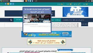 لقطة شاشة لموقع دليل المواقع الشامل بتاريخ 25/10/2019 بواسطة دليل مواقع إنسااي