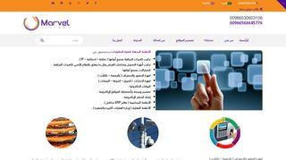 لقطة شاشة لموقع الأنظمة المذهلة لتقنية المعلومات بتاريخ 05/11/2019 بواسطة دليل مواقع إنسااي