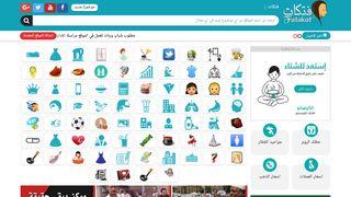 لقطة شاشة لموقع فتكات بتاريخ 18/11/2019 بواسطة دليل مواقع إنسااي