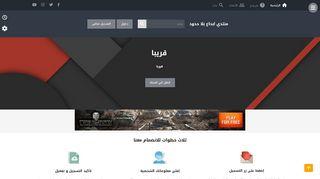 لقطة شاشة لموقع ابداع بلا حدود بتاريخ 28/11/2019 بواسطة دليل مواقع إنسااي
