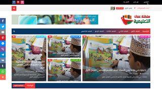 لقطة شاشة لموقع سلطنة عمان التعليمية بتاريخ 03/12/2019 بواسطة دليل مواقع إنسااي