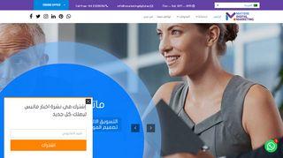 لقطة شاشة لموقع شركة تسويق الكتروني بتاريخ 07/12/2019 بواسطة دليل مواقع إنسااي