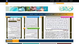 لقطة شاشة لموقع نور القرآن بتاريخ 11/12/2019 بواسطة دليل مواقع إنسااي