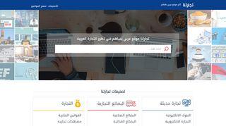 لقطة شاشة لموقع تجارتنا بتاريخ 24/03/2020 بواسطة دليل مواقع إنسااي