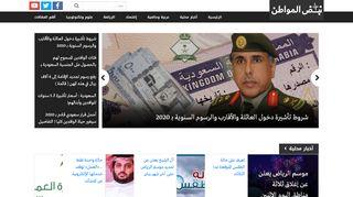لقطة شاشة لموقع صحيفة نبض المواطن بتاريخ 22/12/2019 بواسطة دليل مواقع إنسااي