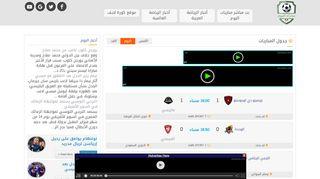 لقطة شاشة لموقع مباراة اليوم   بث مباشر مباريات اليوم بتاريخ 27/12/2019 بواسطة دليل مواقع إنسااي
