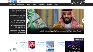 لقطة شاشة لموقع صحيفة نبض المواطن بتاريخ 05/01/2020 بواسطة دليل مواقع إنسااي
