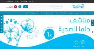 لقطة شاشة لموقع مناشف دالما الصحية بتاريخ 13/01/2020 بواسطة دليل مواقع إنسااي