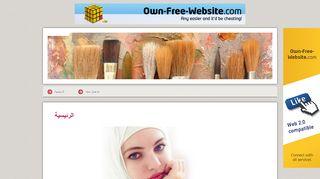 لقطة شاشة لموقع مدونة الجمال بتاريخ 27/01/2020 بواسطة دليل مواقع إنسااي