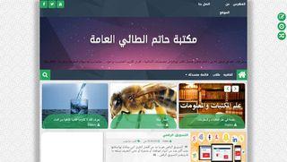 لقطة شاشة لموقع مكتبة حاتم الطائي بتاريخ 15/02/2020 بواسطة دليل مواقع إنسااي