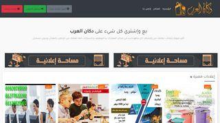 لقطة شاشة لموقع بع وإشتري كل شيء على دكان العرب بتاريخ 26/02/2020 بواسطة دليل مواقع إنسااي