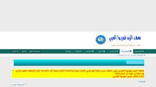 لقطة شاشة لموقع معهد الزين فوريوا العربي بتاريخ 26/02/2020 بواسطة دليل مواقع إنسااي