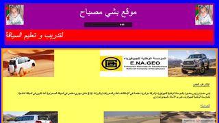 لقطة شاشة لموقع تعليم السياقة الدفاعية في المناطق الصحراوية بتاريخ 26/02/2020 بواسطة دليل مواقع إنسااي