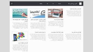 لقطة شاشة لموقع لايبرري هاوس تك بتاريخ 05/03/2020 بواسطة دليل مواقع إنسااي
