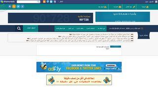 لقطة شاشة لموقع اعلانك مجانا على منتديات هندسة بلا حدود بتاريخ 29/03/2020 بواسطة دليل مواقع إنسااي
