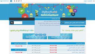 لقطة شاشة لموقع منتدى احلى تومبلايت بتاريخ 22/04/2020 بواسطة دليل مواقع إنسااي