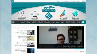 لقطة شاشة لموقع مركز ماري للأبحاث والدراسات بتاريخ 03/05/2020 بواسطة دليل مواقع إنسااي