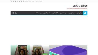 لقطة شاشة لموقع موقع برنامج بتاريخ 07/05/2020 بواسطة دليل مواقع إنسااي
