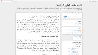 لقطة شاشة لموقع شركه اطلس للمنح الدراسية بتاريخ 07/05/2020 بواسطة دليل مواقع إنسااي