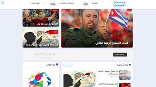 لقطة شاشة لموقع مساحات | MISAAHAT بتاريخ 08/05/2020 بواسطة دليل مواقع إنسااي
