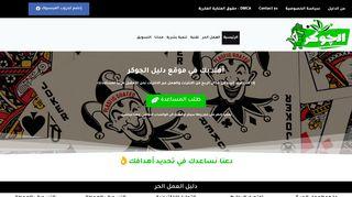 لقطة شاشة لموقع موقع دليل الجوكر بتاريخ 10/05/2020 بواسطة دليل مواقع إنسااي