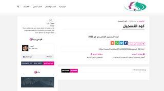 لقطة شاشة لموقع Almasrey بتاريخ 08/05/2020 بواسطة دليل مواقع إنسااي