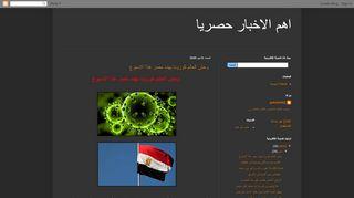 لقطة شاشة لموقع The most important inks بتاريخ 10/05/2020 بواسطة دليل مواقع إنسااي