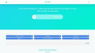 لقطة شاشة لموقع يللا ترند بتاريخ 10/05/2020 بواسطة دليل مواقع إنسااي