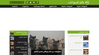 لقطة شاشة لموقع عالم الحيوانات بتاريخ 10/05/2020 بواسطة دليل مواقع إنسااي