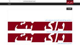 لقطة شاشة لموقع ذاكر نت بتاريخ 10/05/2020 بواسطة دليل مواقع إنسااي