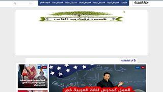 لقطة شاشة لموقع أخبار الهجرة بتاريخ 10/05/2020 بواسطة دليل مواقع إنسااي