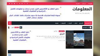 لقطة شاشة لموقع المعلومات بتاريخ 13/05/2020 بواسطة دليل مواقع إنسااي